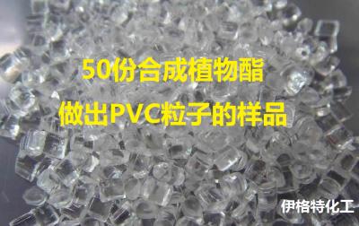 PVC造粒增塑剂