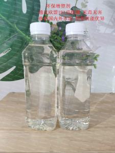 环保增塑剂